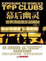 幕后幽灵:世界顶级俱乐部揭秘(张尚国)