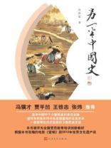 另一半中国史