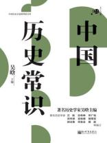 中国历史常识 (不可不读的文化常识书系)