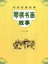 琴棋书画故事--中华经典故事
