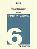 中国网络传播研究2012(第六辑)