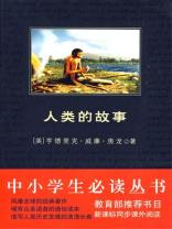 中小学生必读丛书:人类的故事