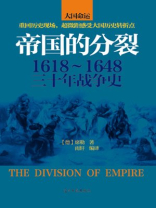 帝国的分裂:1618-1648三十年战争史