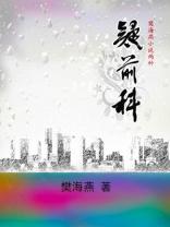 樊海燕小说两种·疑前科