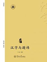 汉字中国·汉字与避讳