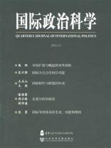 国际政治科学2011年第3期