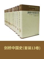 剑桥中国史(全十一卷)