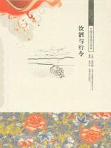 中国文化知识读本:饮酒与行令