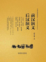 前汉演义 后汉演义(中国历朝通俗演义)