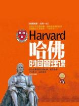 哈佛时间管理课(最新升级版)