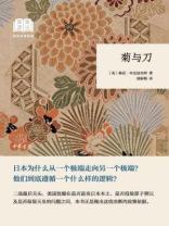 菊与刀(国民阅读经典)