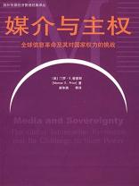 媒介与主权:全球信息革命及其对国家权力的挑战