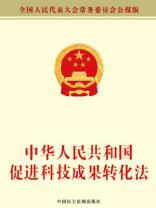 中华人民共和国促进科技成果转化法