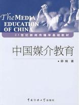 中国媒介教育