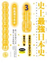 史上最强日本史.3