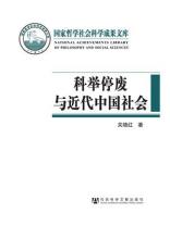 科举停废与近代中国社会