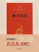 孙子兵法--中华经典指掌文库