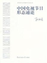 中国电视节目形态通论