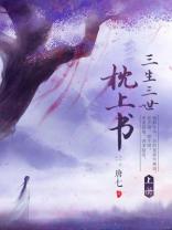 三生三世枕上書(上)迪麗熱巴高偉光主演