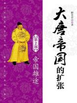 大唐帝国的扩张(第2部):帝国雄途