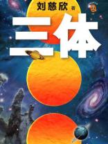 三体1:地球往事(每个人的书架上都该有套《三体》!关于宇宙的狂野想象!)
