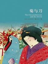 菊与刀: 日本文化模式