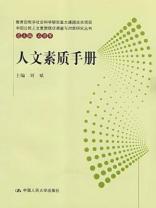 人文素质手册,人文素质现状对策丛书