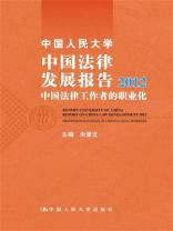 中国人民大学中国法律发展报告