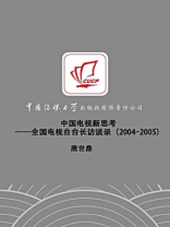 中国电视新思考:全国电视台台长访谈录(2004-2005)