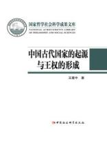 中国古代国家的起源与王权的形成