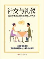 读美文库:社交与礼仪