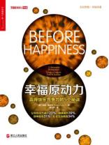 幸福源动力