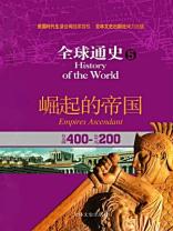 全球通史:崛起的帝国