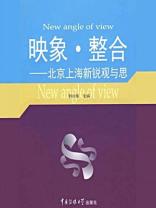 映象·整合:北京上海新锐观与思