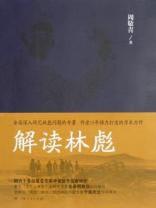解读林彪:九一三事件与林彪集团的覆灭