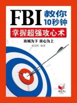 FBI教你10秒钟掌握超强攻心术