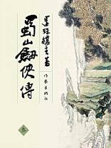 蜀山剑侠传三(全八册)