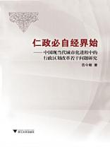 仁政必自经界始:中国现当代城市化进程中的行政区划改革若干问题研究