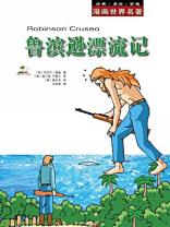 漫画世界名著:鲁滨孙漂流记