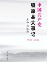 中国共产党镇原县大事记