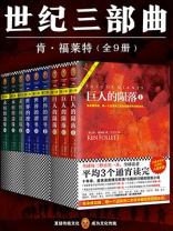 世纪三部曲(巨人的陨落+世界的凛冬+永恒的边缘,全9册)