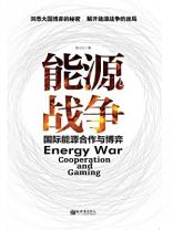 能源战争:国际能源合作与博弈