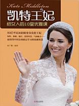 凯特王妃给女人的10堂优雅课