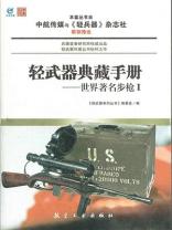 轻武器典藏手册:世界著名步枪Ⅰ