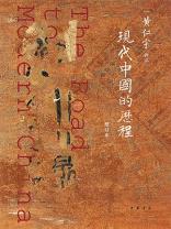 现代中国的历程(增订本)精