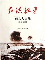 红流纪事:东北大决战 辽沈战役