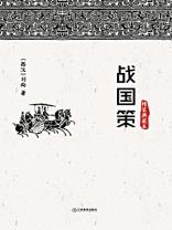 战国策-刘向