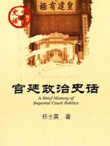 宫廷政治史话