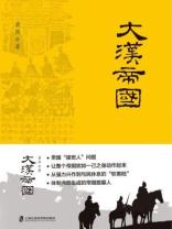 大汉帝国(套装上下册)