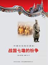 中国文化知识读本:战国七雄的纷争